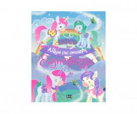Детска занимателна книга на издателство Пан - Албум със стикери - Еднорози