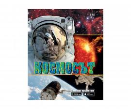 Детска образователна книжка на издателство Пан - Космосът - с мобилно приложение