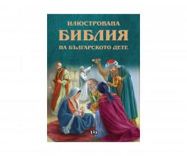 Детска образователна книжка на издателство Пан - Илюстрована библия на българското дете