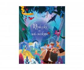 Детска занимателна книжка на издателство Пан - Приказки за най-малките