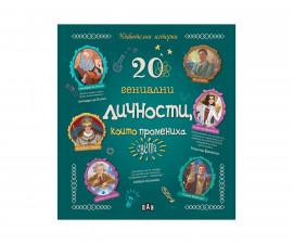 Детска образователна книжка на издателство Пан - 20 гениални личности, които промениха света