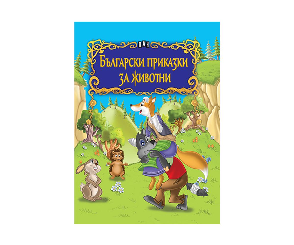 Детска занимателна книжка на Издателство Пан - Български приказки за животни