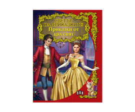 Детска занимателна книжка на Издателство Пан - Светът на приказките: Приказки от цял свят
