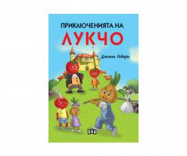 Детски роман на Издателство Пан - Приключенията на Лукчо