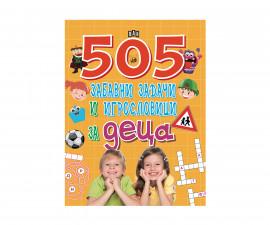 Детска занимателна книжка на Издателство Пан - 505 забавни задачи и игрословици за деца
