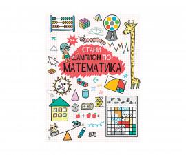 Детска образователна книжка на Издателство Пан - Стани шампион мо математика