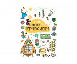 Детска образователна книжка на Издателство Пан - Стани шампион по логическо мислене