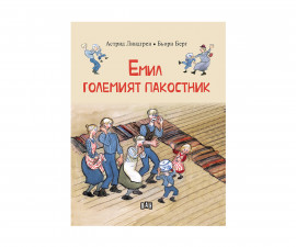 Детска книжка с разкази на Издателство Пан - Емил големият пакостник