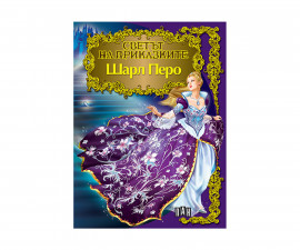 Приказки и легенди на издателство Пан Светът на приказките - Шарл Перо 9786192403782