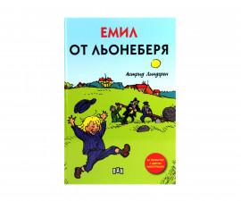 Приказки и легенди на издателство Пан Емил от Льонеберя - лукс 9786192402396