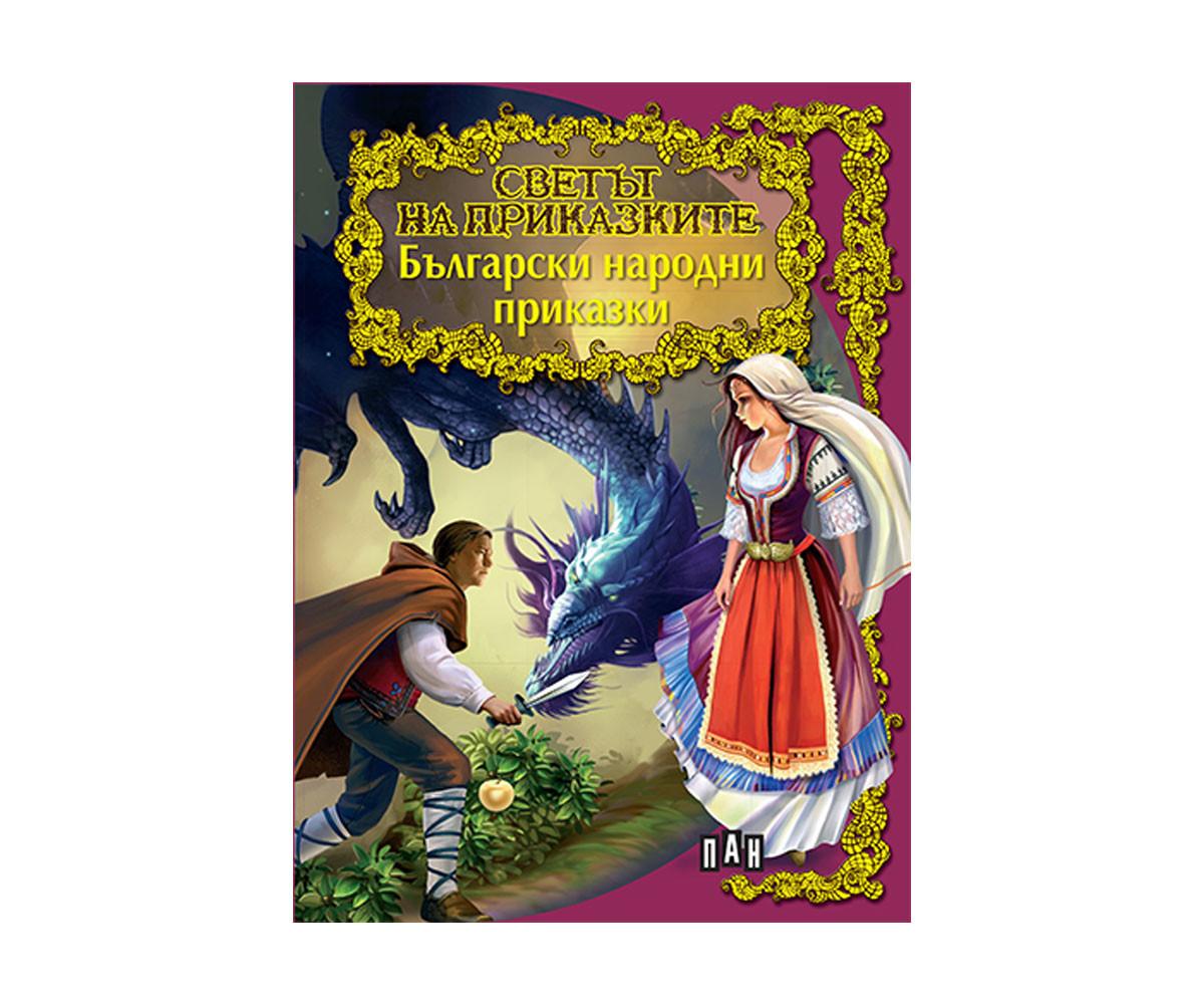 Приказки и легенди на издателство Пан Светът на приказките - Български народни приказки 9786192403812