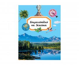 Енциклопедии на издателство Пан Енциклопедия на земята - Емили Бомон 9786192403713