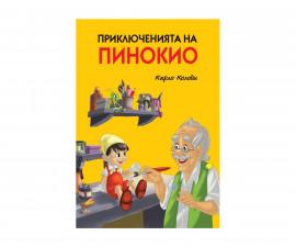 Приказки и легенди на издателство Пан Приказки за най-малките 9786192404062