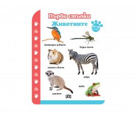 Образователни книги на издателство Пан Първи стъпки животните, 24-36 месеца 9786192403027
