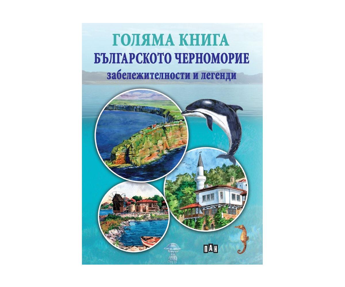 Образователни книги на издателство Пан Голяма книга на българското Черноморие 9786192403904