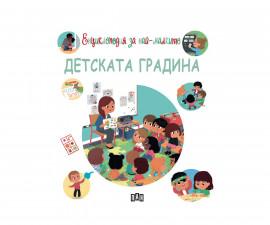 Енциклопедии на издателство Пан Енциклопедия за най-малките - Детската градина 9786192403607