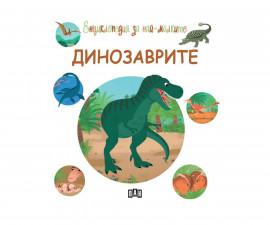 Енциклопедии на издателство Пан Енциклопедия з най-малките - Динозаврите 9786192403683