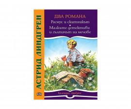 Романи за деца на издателство Пан Два романа - Астрид Линдгрен 9786192403669