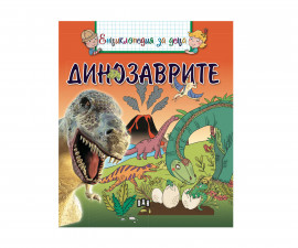 Енциклопедии на издателство Пан Енциклопедия за деца - Динозаврите 9786192403287