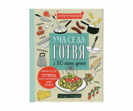 Образователни книги на издателство Пан Уча се да готвя в 10 лесни урока 9789546606235