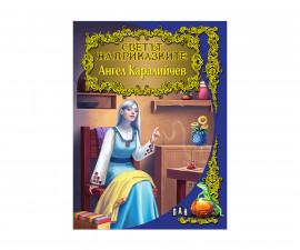 Приказки и легенди на издателство Пан Светът на приказките - Ангел Каралийчев 9786192402471