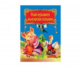 Стихове, гатанки, басни на издателство Пан Най-хубавите български гатанки 9786192403959