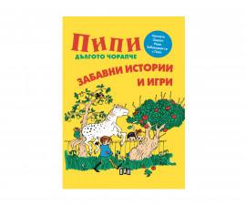 Разкази на издателство Пан Пипи - Забавни истории и игри 9786192404383