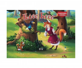 Разкази и приказки за деца Панорамна книжка: Косе Босе 9786192402600