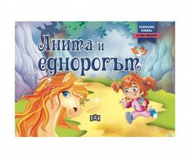 Разкази и приказки за деца Панорамна книжка: Анита и еднорогът 9786192403119