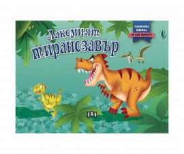 Разкази и приказки за деца Панорамна книжка: Лакомият тиранозавър 9786192403126