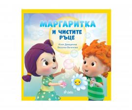 Занимателна книга за деца Маргаритка и чистите ръце