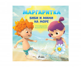 Занимателна книга за деца Маргаритка: Биби и Мими на море