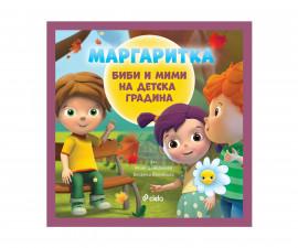 Занимателна книга за деца Маргаритка: Биби и Мими на детска градина