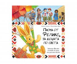 Романи за деца Издателства Издателство Фют 3800083817246