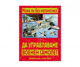 Книги игри Издателства Издателство Фют 3800083816782