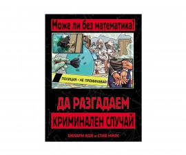 Книги игри Издателства Издателство Фют 3800083816775