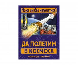 Книги игри Издателства Издателство Фют 3800083816751