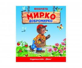 Стихове, гатанки, басни Издателства Издателство Фют 3405-275