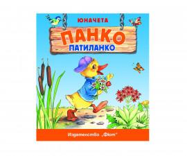 Стихове, гатанки, басни Издателства Издателство Фют 3405-276