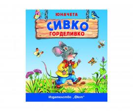 Стихове, гатанки, басни Издателства Издателство Фют 3405-277