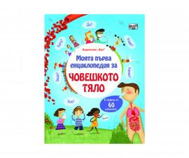 Образователни книги Издателства 3502-427