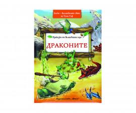 Разкази Издателства Издателство Фют 3501-393