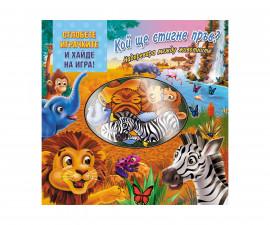 Книги игри Издателства Издателство Фют 3800083816256