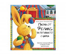 Романи за деца Издателства Издателство Фют 3800083817222