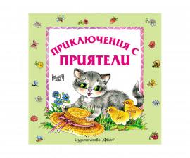 Стихове, гатанки, басни Издателства Издателство Фют 3405-308