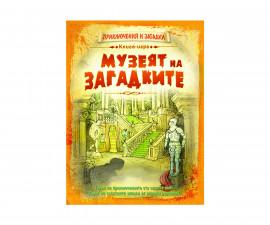 Книги игри Издателства Издателство Фют 3800083814344