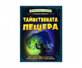Книги игри Издателства Издателство Фют 3800083814320