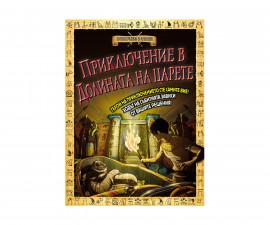 Книги игри Издателства Издателство Фют 3800083819813