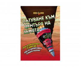 Книги игри Издателства Издателство Фют 3800083818823