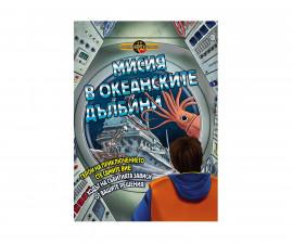 Книги игри Издателства Издателство Фют 3800083818847